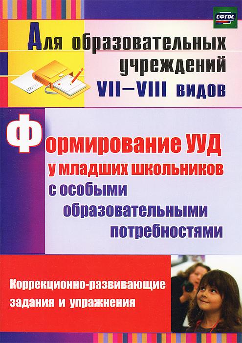 Формирование УУД у младших школьников с особыми образовательными потребностями. Коррекционно-развивающие задания и упражнения