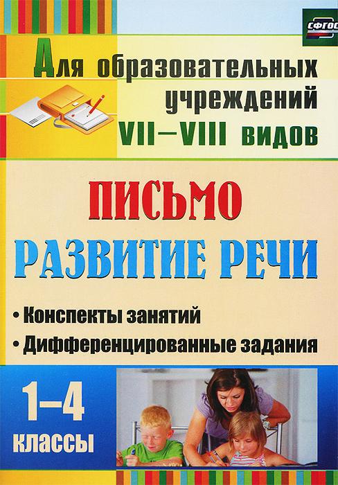 Письмо. Развитие речи. 1-4 классы. Конспекты занятий, дифференцированные задания