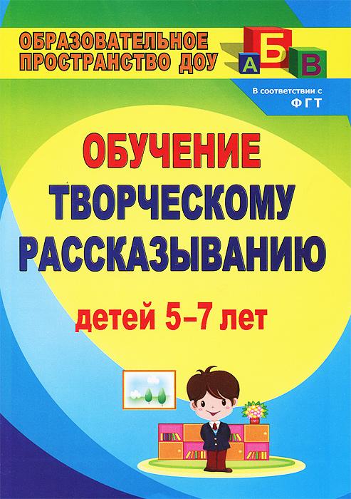 Обучение творческому рассказыванию детей 5-7 лет