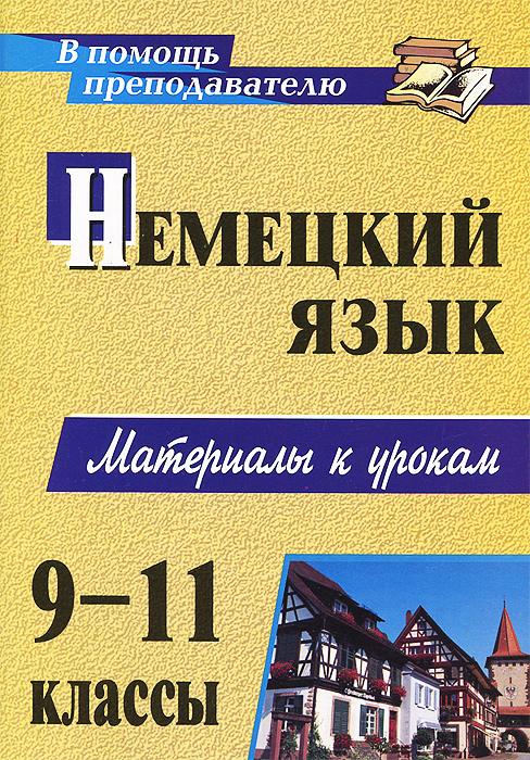 С. Г. Мытковская. Немецкий язык. 9-11 классы. Материалы к урокам