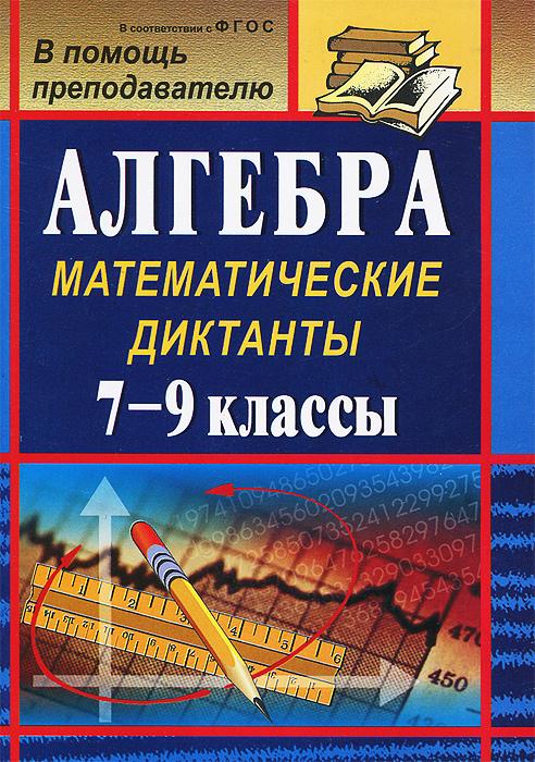Алгебра. 7-9 классы. Математические диктанты