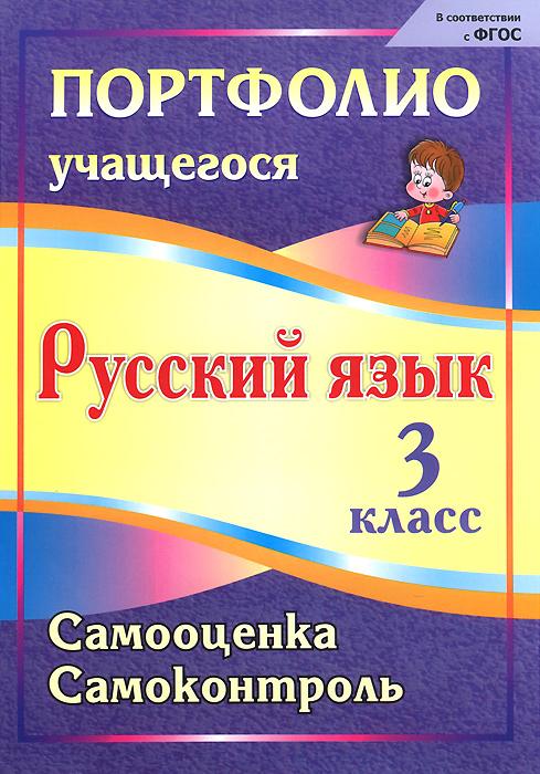 Русский язык. 3 класс. Самооценка. Самоконтроль