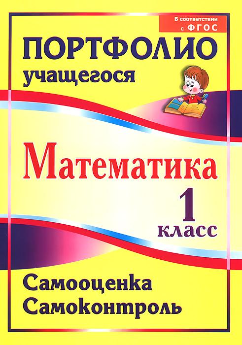 Математика. 1 класс. Самооценка. Самоконтроль