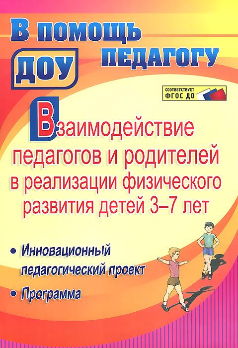 Взаимодействие педагогов и родителей в реализации физического развития детей 3-7 лет. Инновационный педагогический проект. Программа