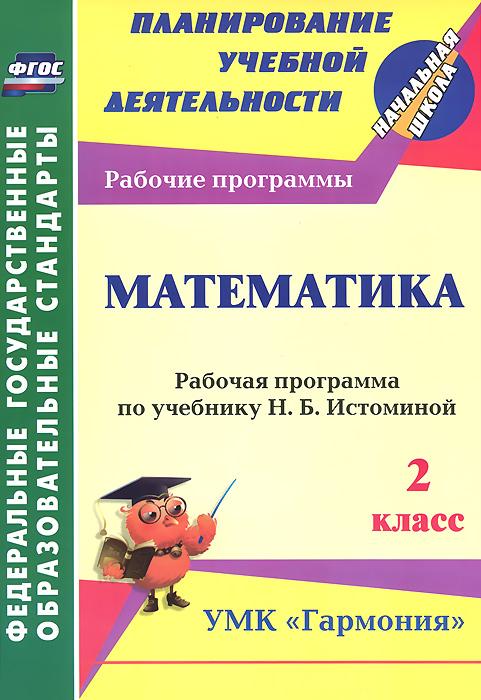 Математика. 2 класс. Рабочая программа по учебнику Н. Б. Истоминой