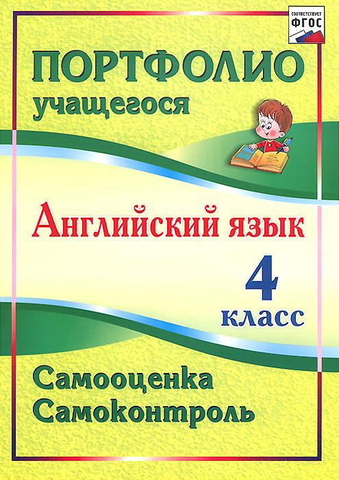 Английский язык. 4 класс. Самооценка. Самоконтроль