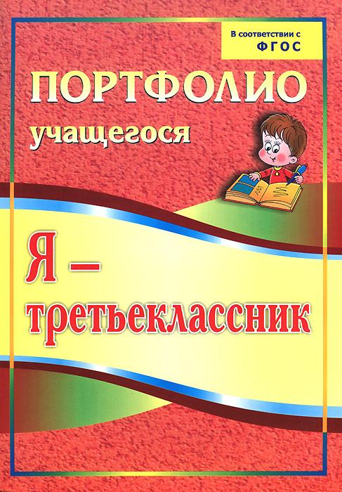 О. В. Осетинская Я - третьеклассник отзывы