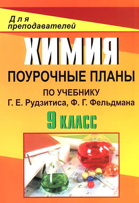 Химия. 9 класс. Поурочные планы по учебнику Г. Е. Рудзитиса, Ф. Г. Фельдмана