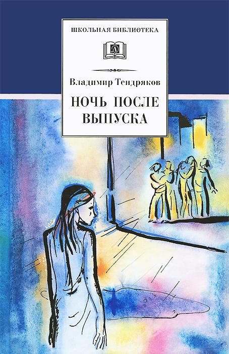 Владимир Тендряков Ночь после выпуска