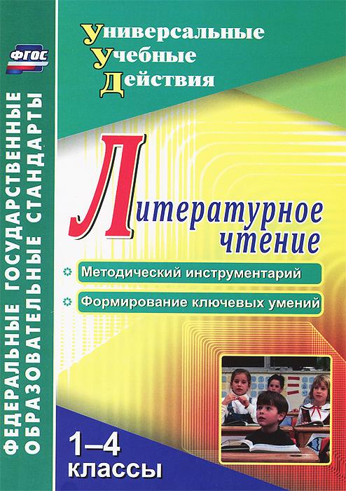 Литературное чтение. 1-4 классы. Методический инструментарий. Формирование ключевых умений