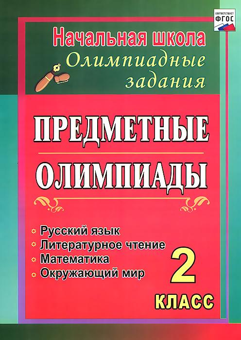 Русский язык. Математика. Литературное чтение. Окружающий мир. 2 класс. Предметные олимпиады