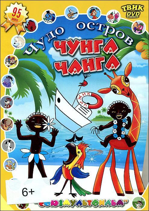 Чудо остров Чунга-Чанга: Сборник мультфильмов