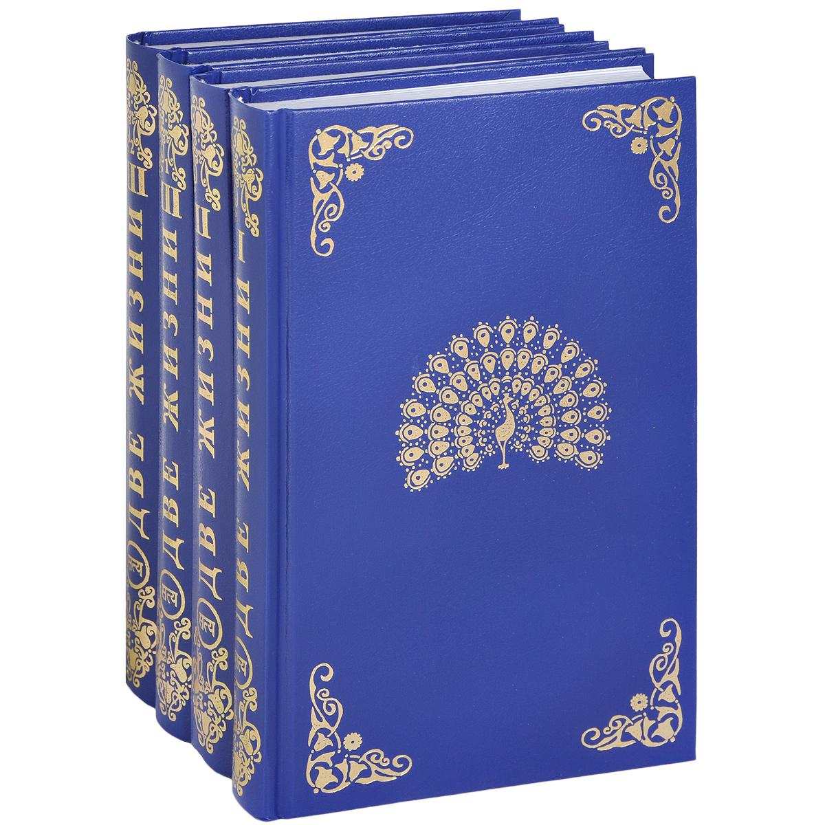 Две жизни. В 3 частях (комплект из 4 книг). К. Е. Антарова