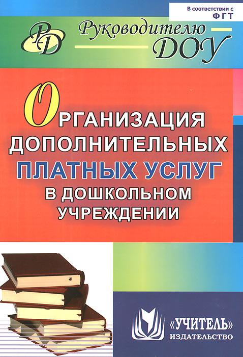 Организация дополнительных платных услуг в дошкольном учреждении
