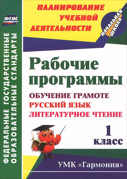 Обучение грамоте. Русский язык. Литературное чтение. 1 класс. Рабочие программы. УМК