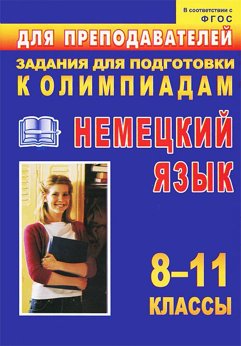 Немецкий язык. 8-11 классы. Задания для подготовки к олимпиадам