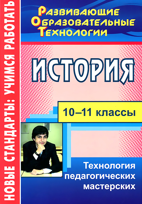 цены Т. Ю. Кудрявцева История. 10-11 классы. Технология педагогических мастерских