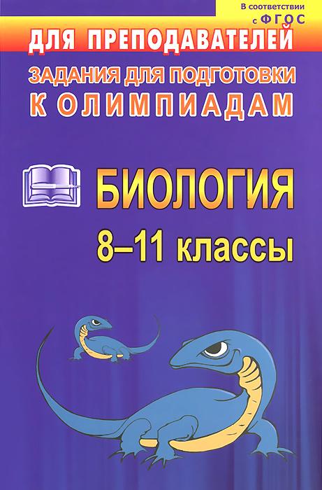 Биология. 8-11 классы. Задания для подготовки к олимпиадам