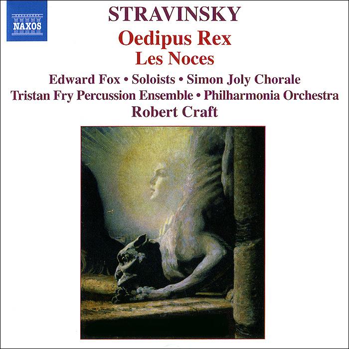 Stravinsky. Oedipus Rex / Les Noces