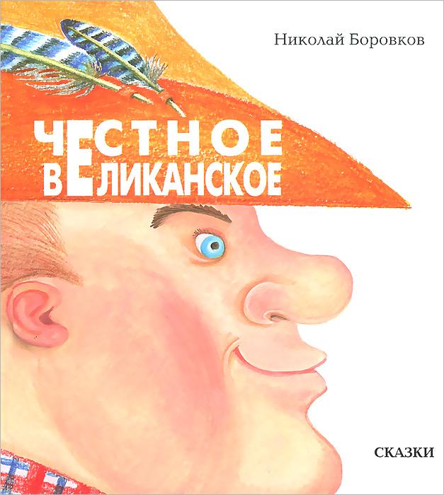 Николай Боровков Честное великанское николай щекотилов велосипед нужен каждому веселые сказки для детей ивзрослых