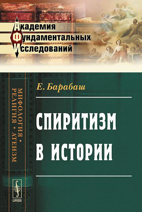 Zakazat.ru: Спиритизм в истории. Е. Барабаш