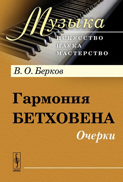 В. О. Берков Гармония Бетховена. Очерки