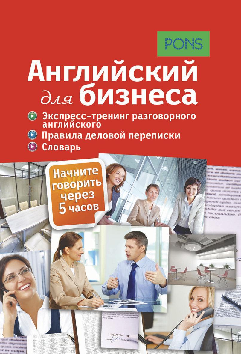 Ясмин Щварц Английский для бизнеса. Экспресс-тренинг разговорного английского. Правила деловой переписки. Словарь