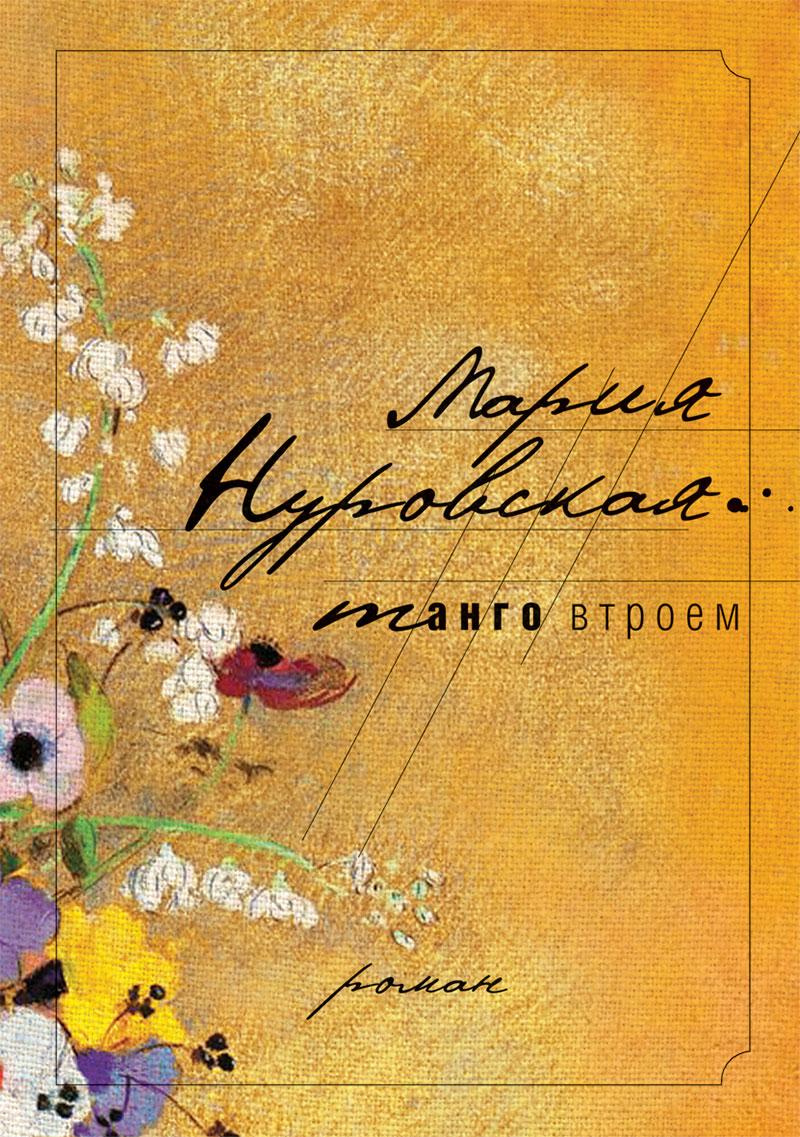 Мария Нуровская Танго втроем коллекция карлоса саура стресс втроем