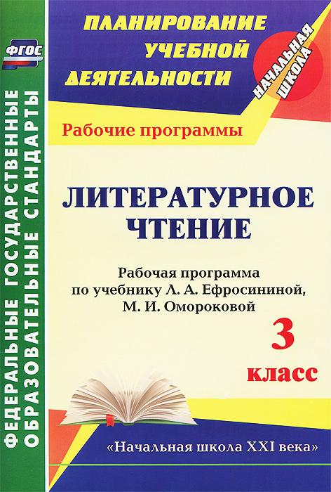 Литературное чтение. 3 класс. Рабочая программа по учебнику Л. А. Ефросининой, М. И. Омороковой