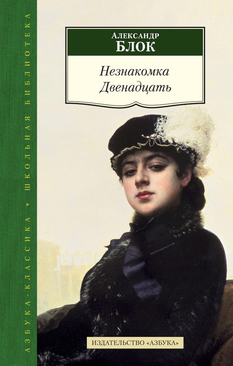 Александр Блок Незнакомка. Двенадцать александр блок стихотворения поэмы театр