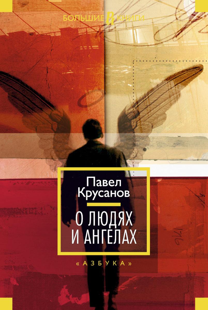 Павел Крусанов О людях и ангелах павел крусанов царь головы сборник