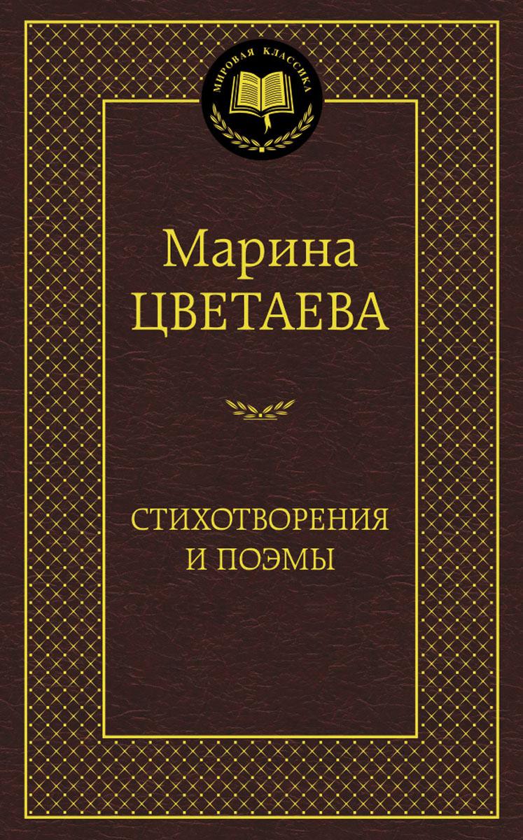 Марина Цветаева Марина Цветаева. Стихотворения и поэмы