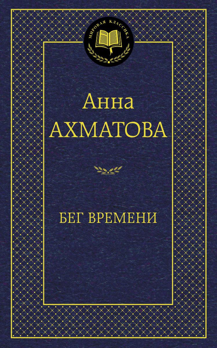 Анна Ахматова Бег времени ахматова анна андреевна столько просьб у любимой всегда