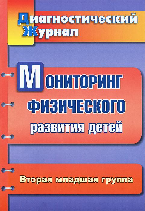 Т. Э. Токаева Мониторинг физического развития детей. Вторая младшая группа н ф губанова развитие игровой деятельности младшая группа