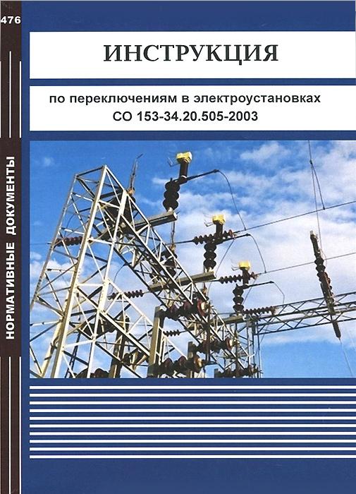 Инструкция по переключениям в электроустановках. СО 153-34.20.505-2003 инструкция по эксплуатации фольксваген пассат b5