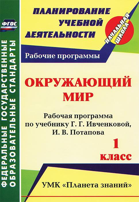 Окружающий мир. 1 класс. Рабочая программа по учебнику Г. Г. Ивченковой, И. В. Потапова