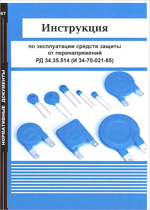 Инструкция по эксплуатации средств защиты от перенапряжений. РД 34.35.514 (И 34-70-021-85)