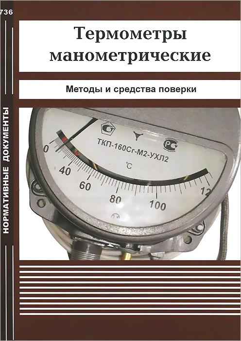 Термометры манометрические. Методы и средства поверки