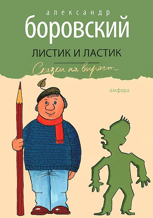 Александр Боровский Листик и Ластик новые истории о мальчиках и девочках