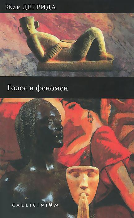 Жак Деррида Голос и феномен и другие работы по теории знака жак деррида