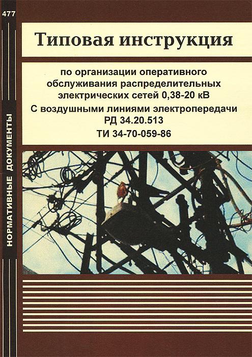Типовая инструкция по организации оперативного обслуживания распределительных электрических сетей 0,38-20 кВ. С воздушными линиями электропередачи. РД 34.20.513. ТИ 34-70-059-86 инструкция по эксплуатации фольксваген пассат b5