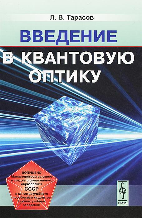 Л. В. Тарасов Введение в квантовую оптику. Учебное пособие введение в концептологию учебное пособие