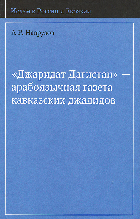 """А. Р. Наврузов """"Джаридат Дагестан"""" - арабоязычная газета кавказских джадидов"""