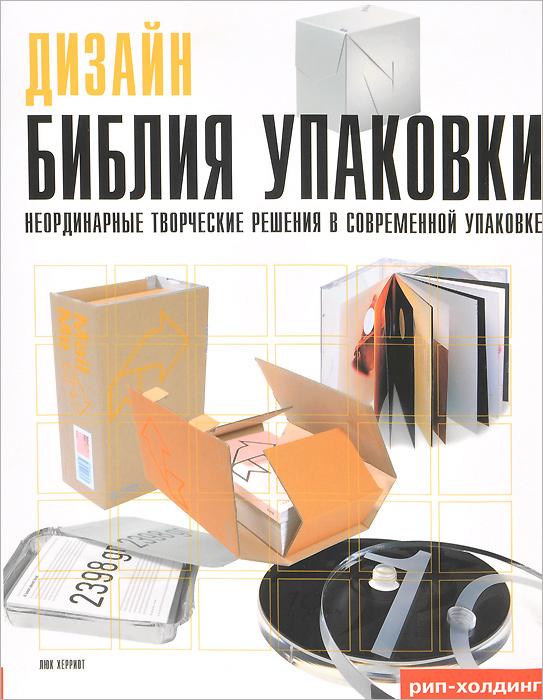 Люк Херриот Дизайн. Библия упаковки. Неординарные творческие решения в современной упаковке
