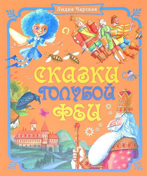 Лидия Чарская Сказки голубой феи чарская лидия алексеевна волшебная сказка повесть