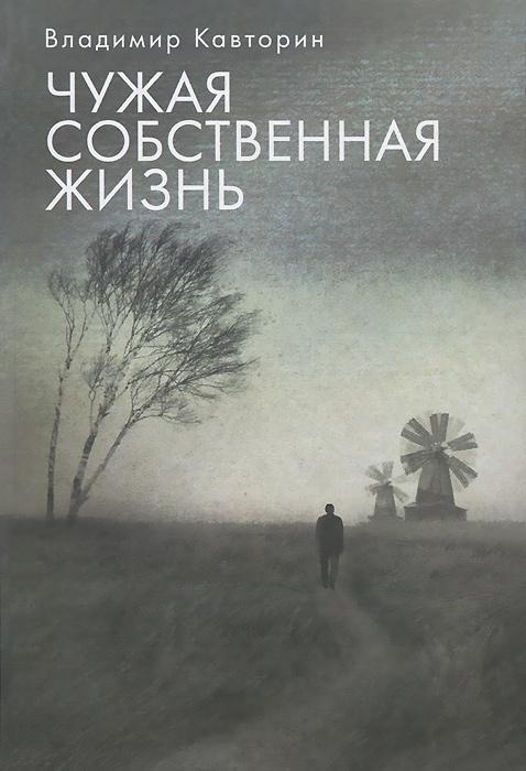 Владимир Кавторин Чужая собственная жизнь ирина сафина чужая судьба