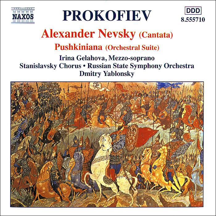 Prokofiev. Alexander Nevsky / Pushkiniana / Hamlet