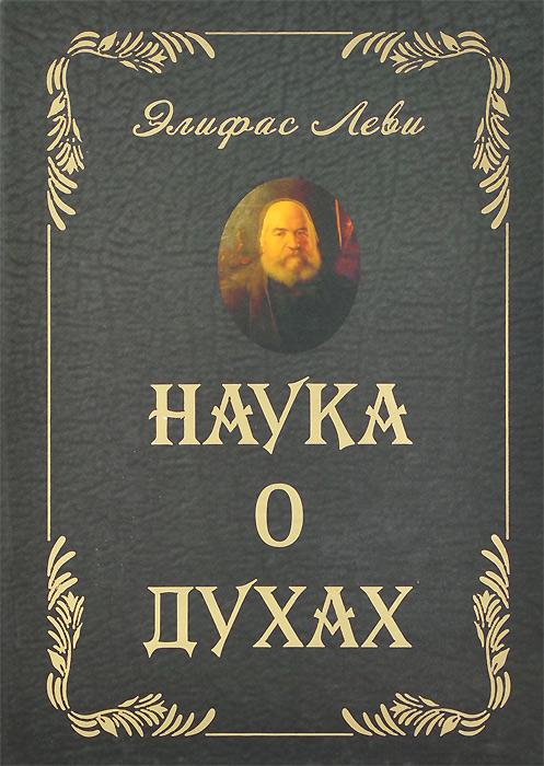 Элифас Леви Наука о духах