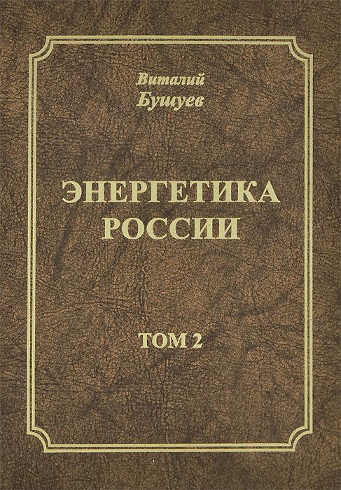 Энергетика России. В 3 томах. Том 2. Энергетическая политика России (энергетическая безопасность, энергоэффективность, региональная энергетика, электроэнергетика)