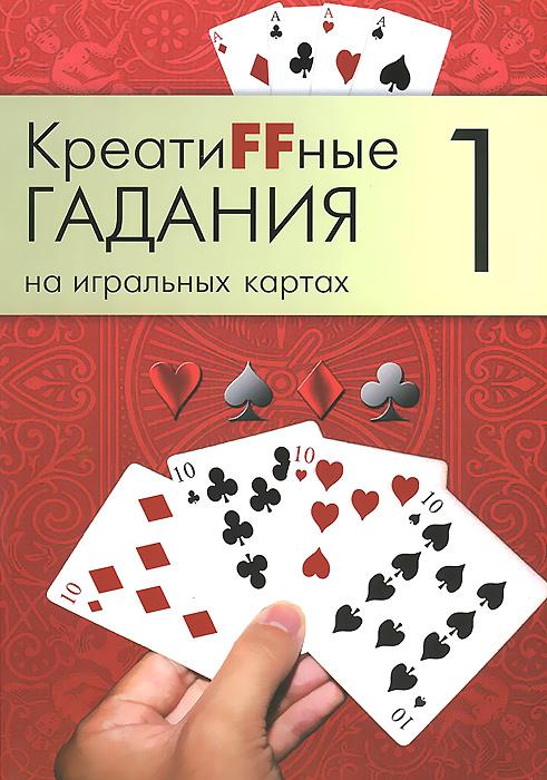 Креатиffные гадания на игральных картах. В 7 книгах. Книга 1 гадания о любви